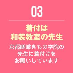 京都嵯峨きもの学院の先生に着付けをお願いしています